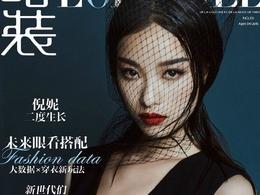 倪妮性感高冷登杂志封面