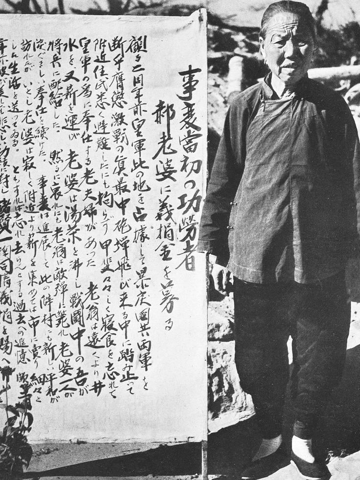 """战争初期,北京宛平城,侵华日军女宣抚班大肆报道宣扬这位据称在""""七七事变""""救助过日军的中国老妇。(图源:VCG)"""